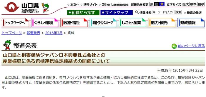 山口県 損保ジャパン