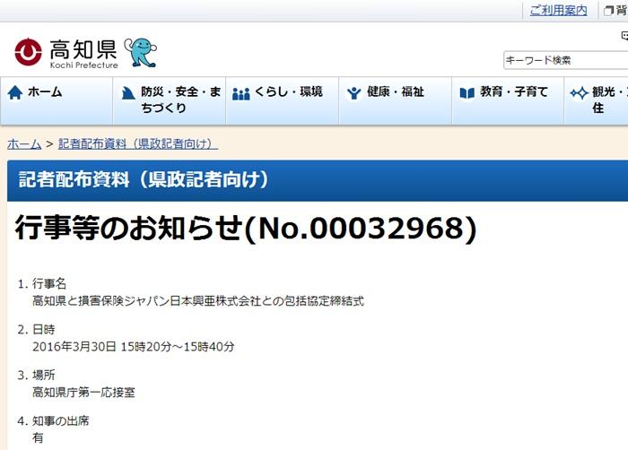 高知県 損保ジャパン