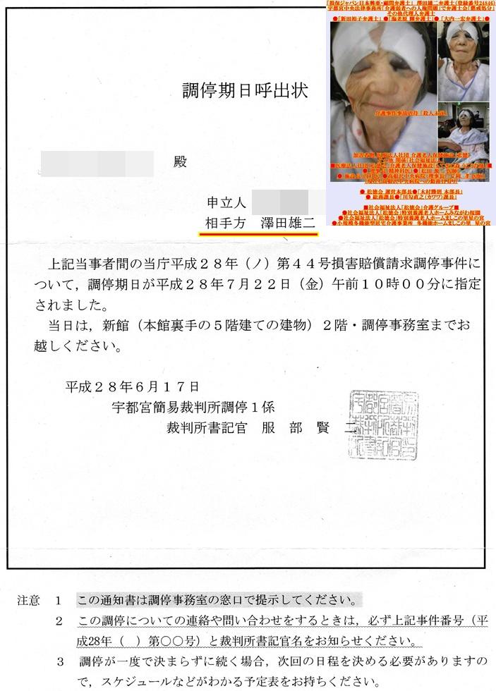 調停 澤田雄二弁護士 宇都宮中央法律事務所