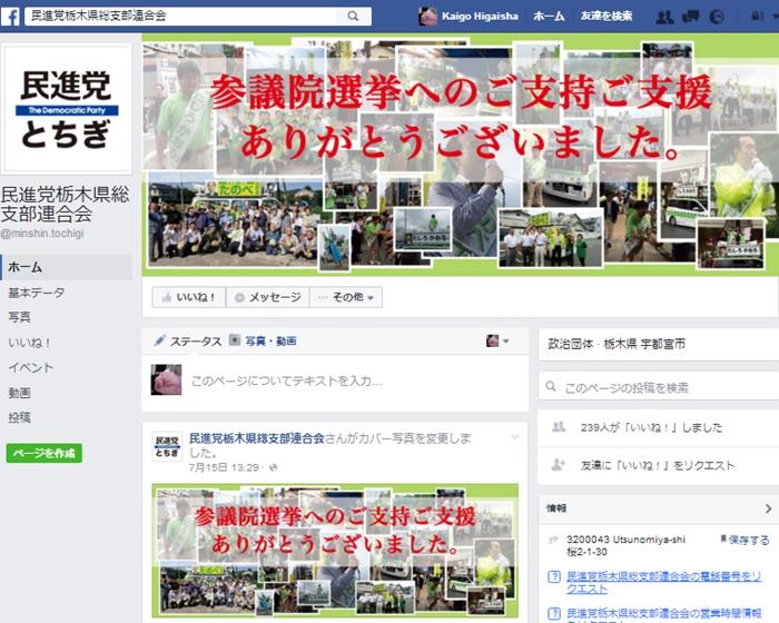 民進党栃木