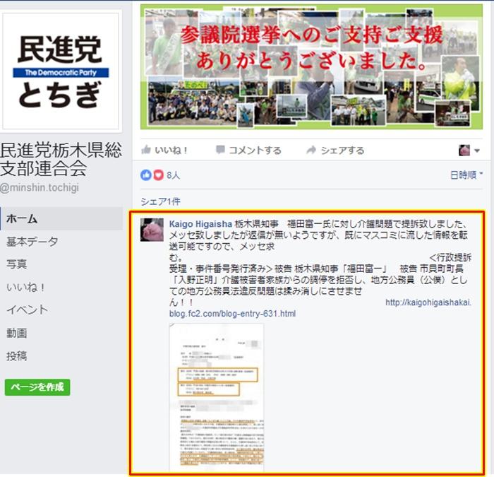 民進党栃木1