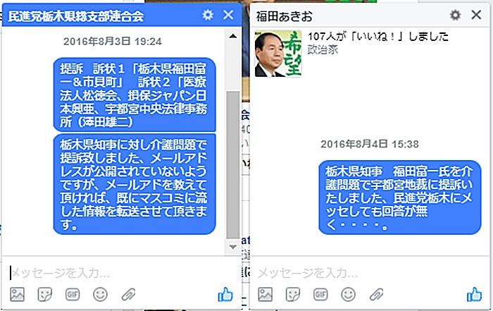 民進党栃木2 福田あきお