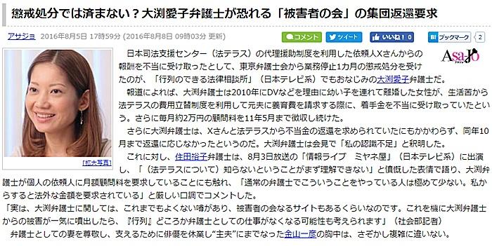 大渕愛子弁護士