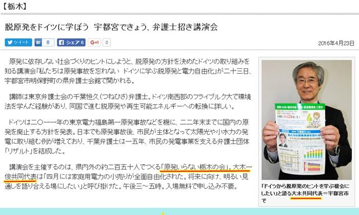 大木一俊弁護士 懲戒委員会委員