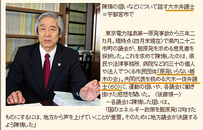 大木一俊弁護士 懲戒委員会委員1