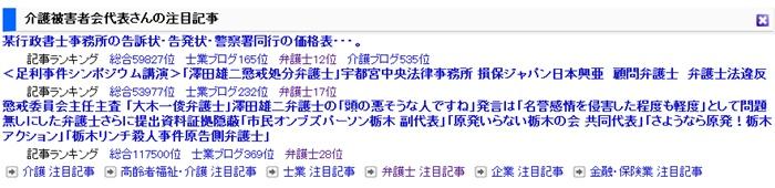 栃木県介護被害者会 ブログ村