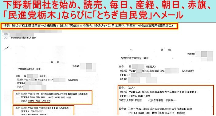 下野新聞社を始め、読売、毎日、産経、朝日、赤旗、民進党栃木 とちぎ自民党