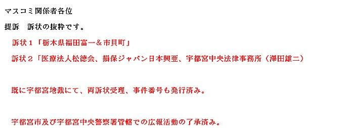 下野新聞社を始め、読売、毎日、産経、朝日、赤旗、民進党栃木 とちぎ自民党1