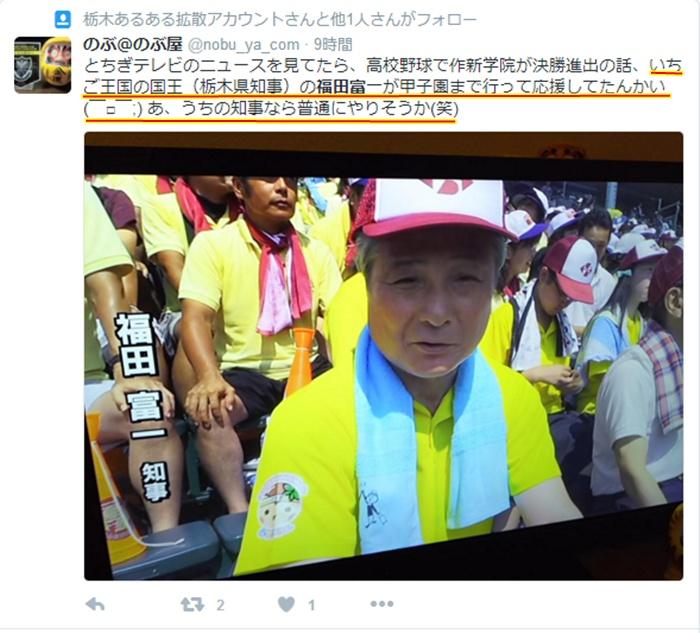 被告 福田富一栃木県知事