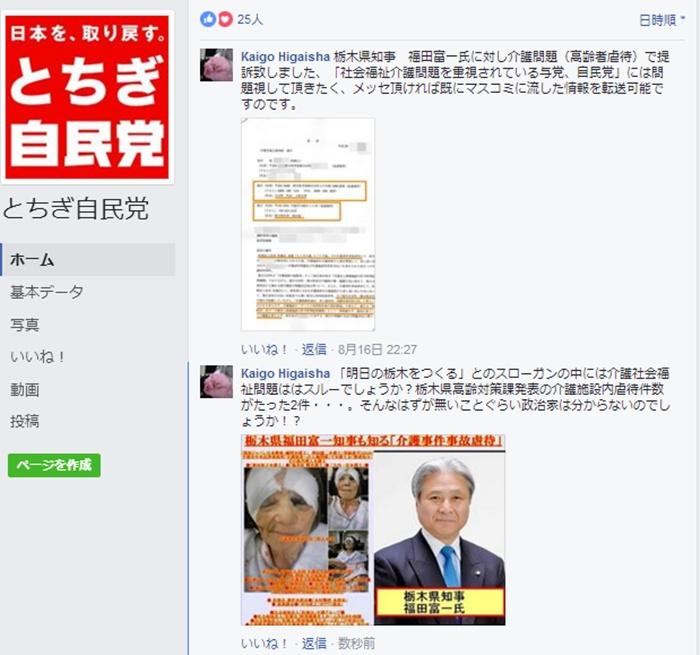 とちぎ自民党1福田富一、安倍総理