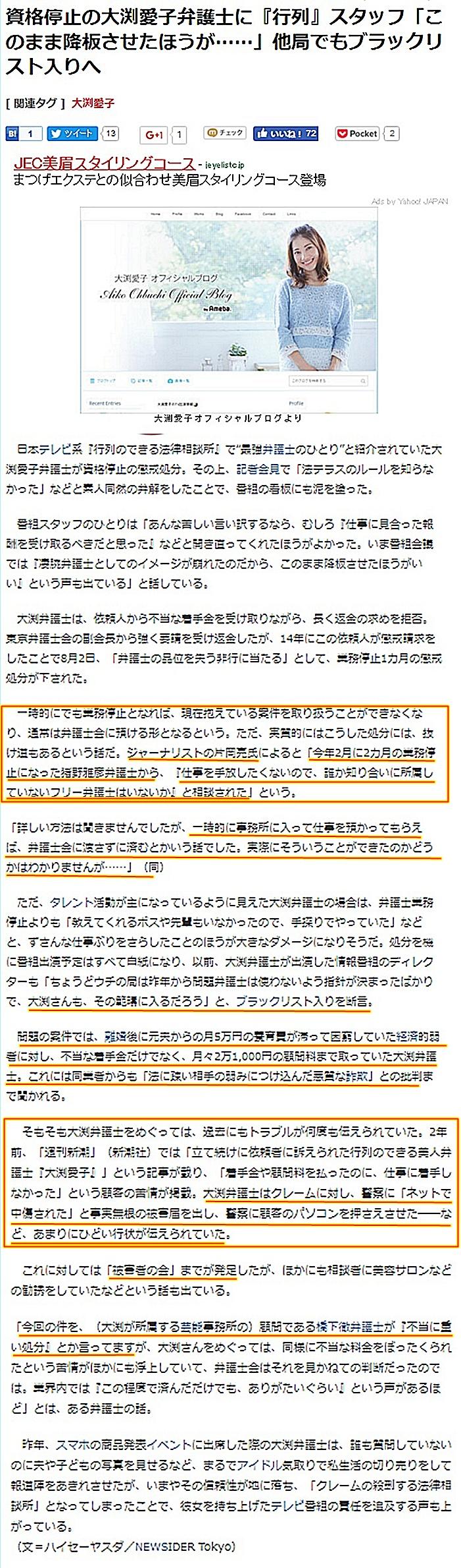 大渕愛子弁護士 懲戒処分 弁護士法違反