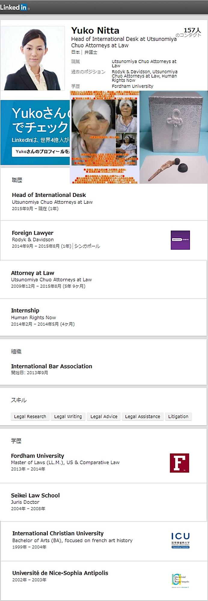 新田裕子弁護士 宇都宮中央法律事務所 澤田雄二 海老原輝