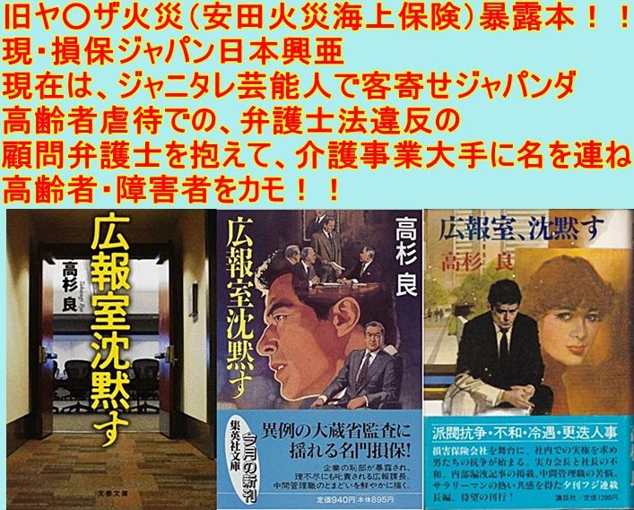 損保ジャパン日本興亜 行政処分 金融庁2