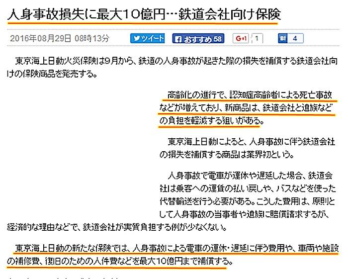 東京海上日動 鉄道会社向け