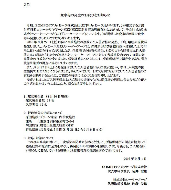 SONPOケアメッセージ グリーン東京