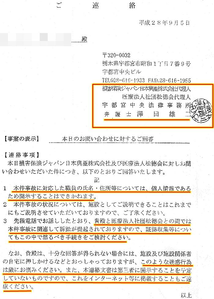 宇都宮中央法律事務所 提訴 澤田雄二
