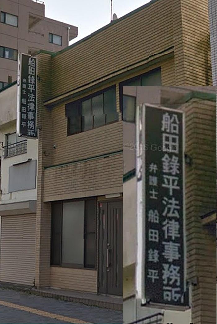 船田 録平(ふなだ ろくへい)船田録平法律事務所3