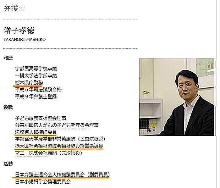 増子孝徳弁護士