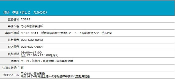 増子孝徳弁護士2