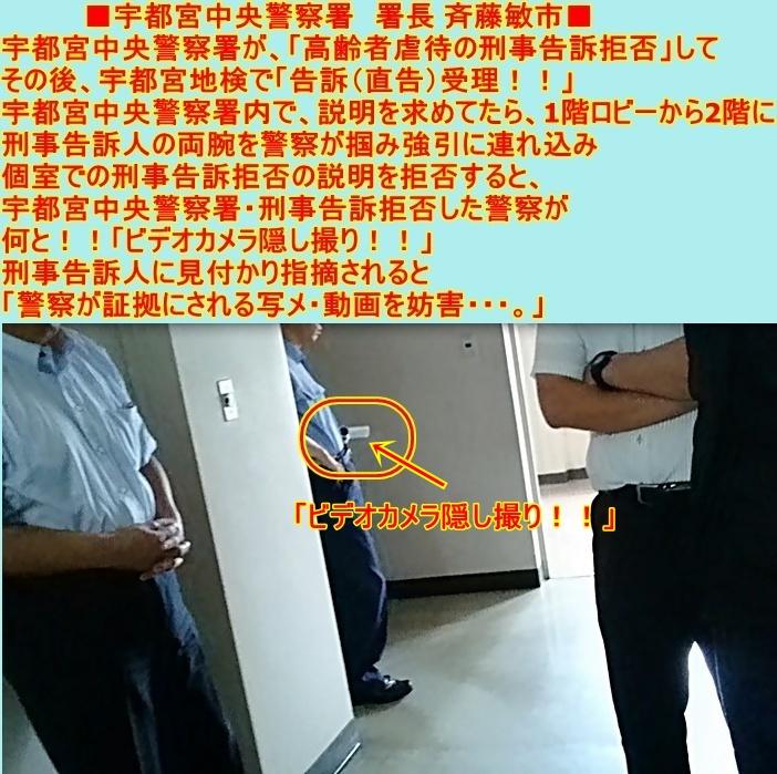 m宇都宮中央警察署盗撮2 栃木県警 福田富一県知事