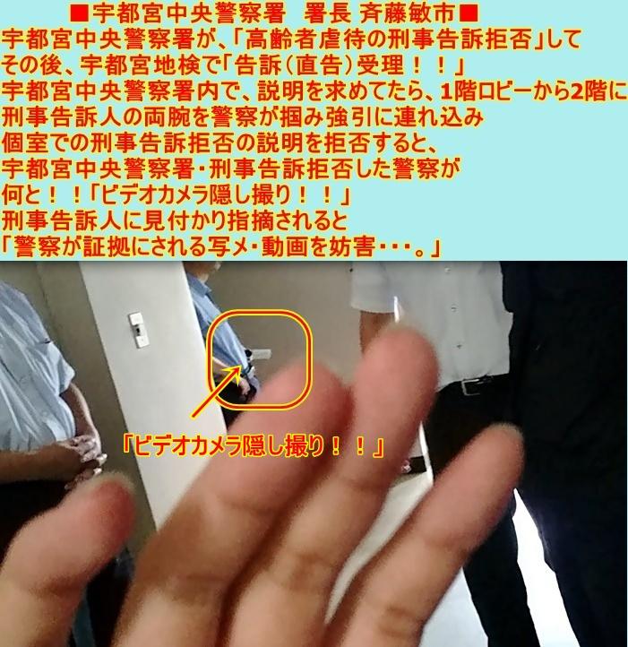 m宇都宮中央警察署盗撮3 栃木県警 福田富一県知事