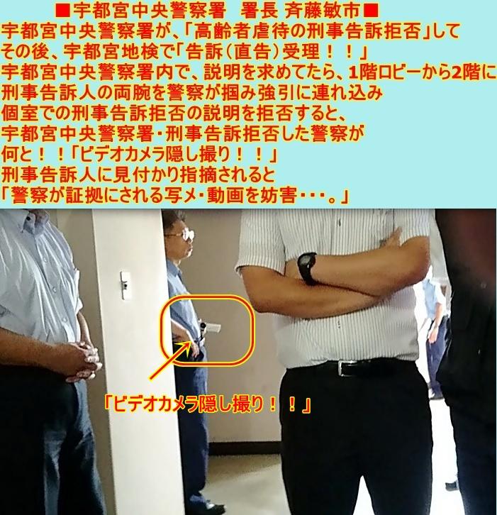 m宇都宮中央警察署盗撮5 栃木県警 福田富一県知事