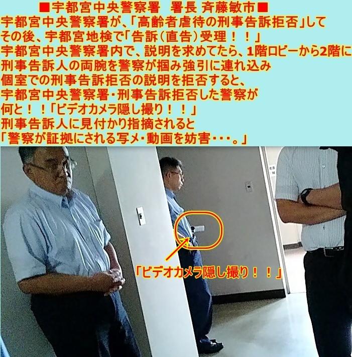 m宇都宮中央警察署盗撮8 栃木県警 福田富一県知事