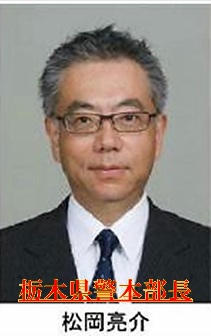 栃木県警本部長 松岡亮介
