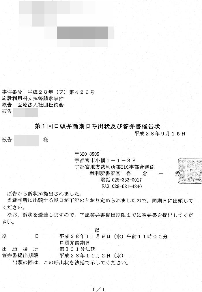 債務不存在確認訴訟 口頭弁論 もてぎの森うごうだ城 澤田雄二 松田源一