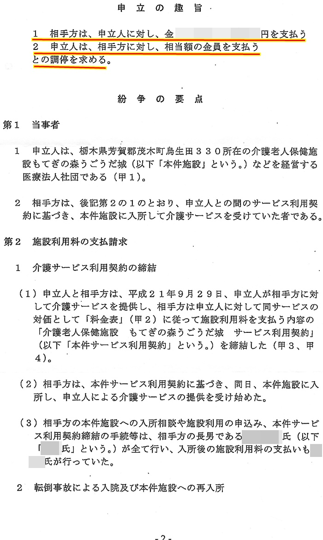 調停申立書1