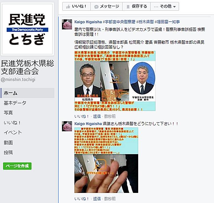 民進党とちぎ 宇都宮中央警察署 栃木県警 福田富一知事