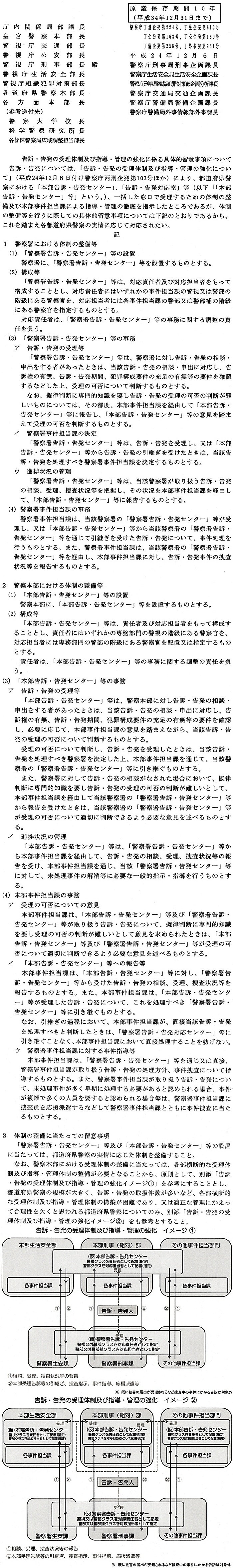 警察庁 告訴・告発