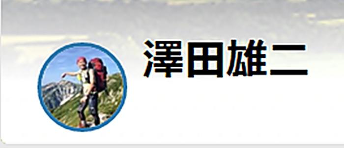 澤田雄二 宇都宮中央法律事務所