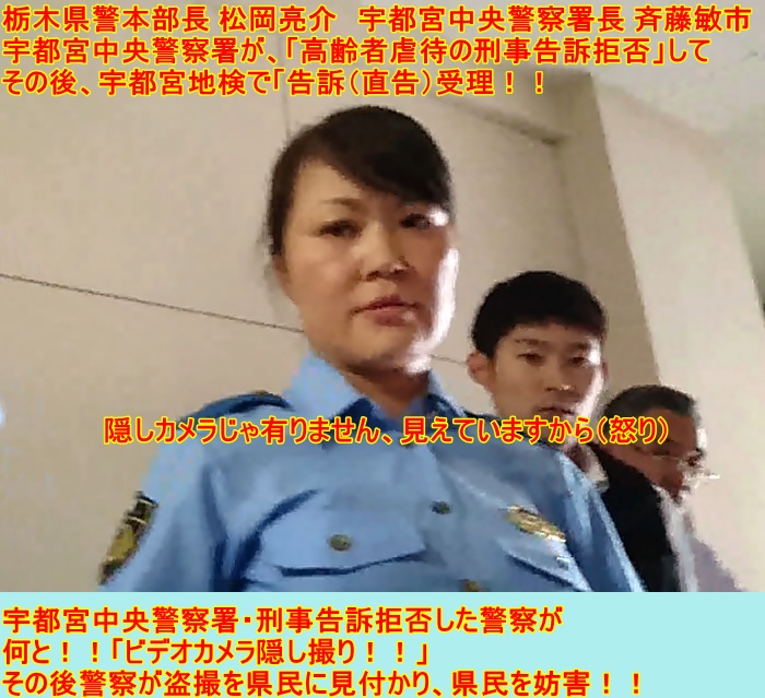 m宇都宮中央警察署盗撮11