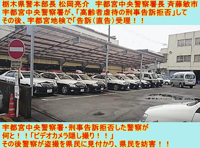 m宇都宮中央警察署盗撮10