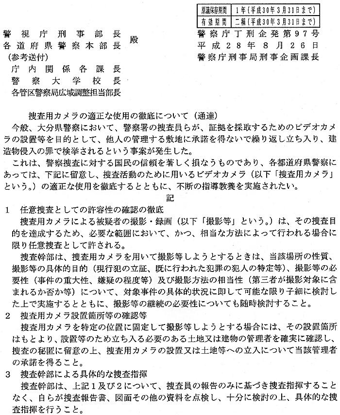 警察庁 捜査用カメラ