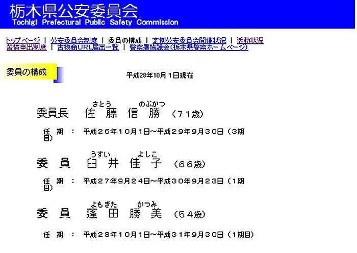 栃木県公安委員会