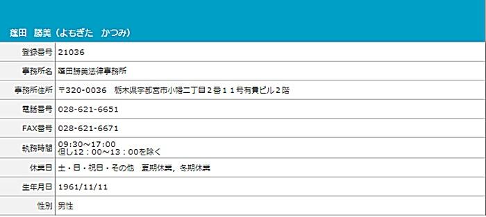 蓬田勝美法律事務所