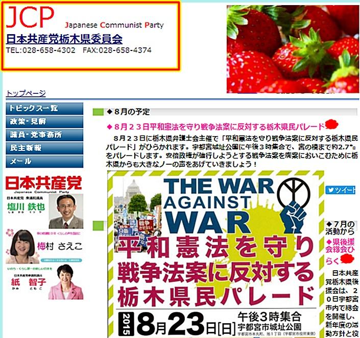 日本共産党栃木県委員会