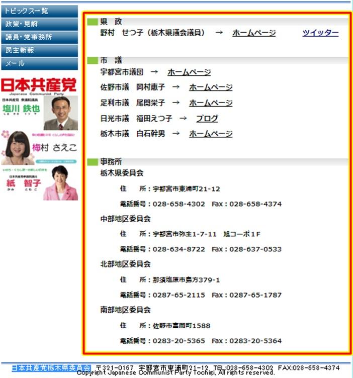 日本共産党栃木県委員会1