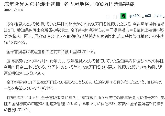 愛知県弁護士会所属の弁護士、金子直樹容疑者