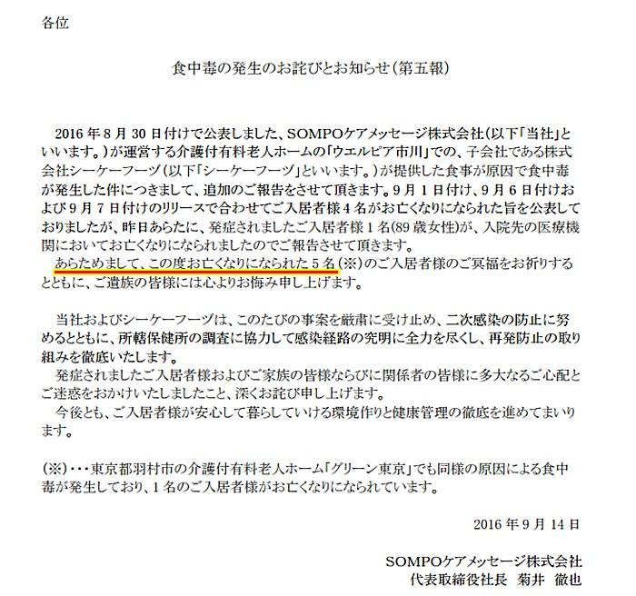 SOMPOケアメッセージ株式会社