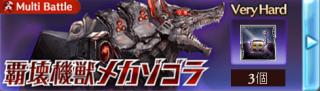 覇壊機獣 メカゾゴラ