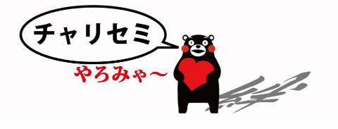 s_chirisemikumamon.jpg