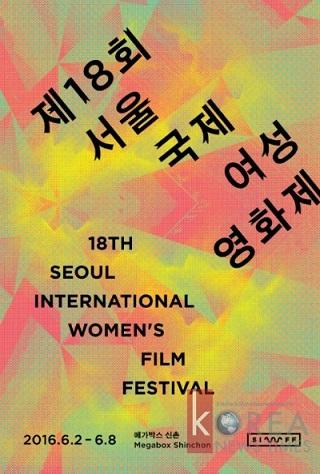 18回ソウル国際女性映画祭