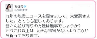 キムアジュンTwitter1604161259