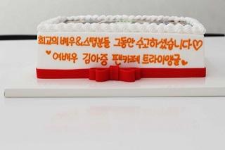 キムアジュンウォンテッドケーキ03