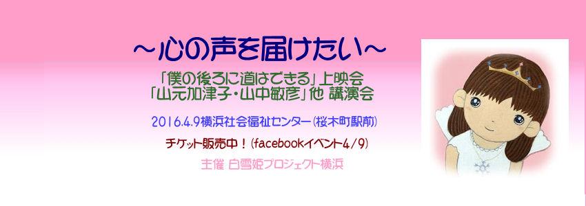 4/9上映会
