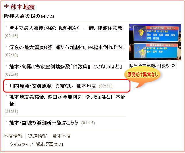 九州でM8クラスの直下型巨大地震...