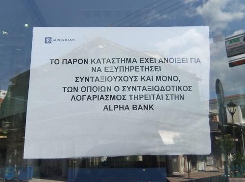 カラマタの銀行にて (1)